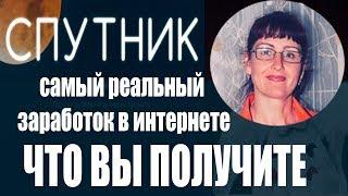 самый реальный заработок в интернете / курс спутник марина марченко