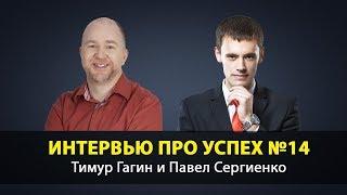 Секрет успеха №14. Путь известного тренера | Тимур Гагин и Павел Сергиенко