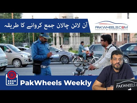 Corolla X & Corolla Cross Launch Date | E-Challan | PakWheels Weekly
