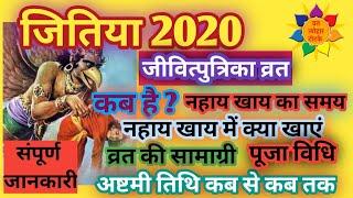 Jitiya Vrat 2020 Date : जीवित्पुत्रिका व्रत 2020 कब है, नहाय खाय का समय, पारण कब, संपूर्ण पूजा विधि - Download this Video in MP3, M4A, WEBM, MP4, 3GP