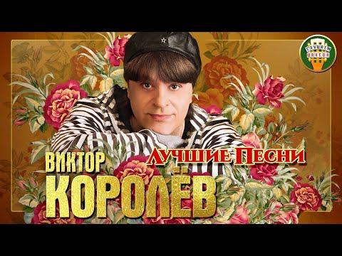 ВИКТОР КОРОЛЁВ ✮ ЛУЧШИЕ ПЕСНИ ✮ ЛЮБИМЫЕ ХИТЫ ✮ 2021