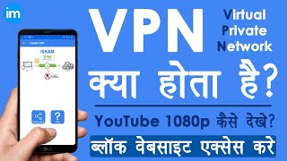 VPN Explained in Hindi - vpn kaise use kare | vpn kya hai | Ishan VPN - Unlimited Free & Fast VPN