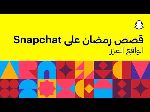 Snapchat اجعل شهر رمضان أكثر إفادة من خلال قوة الواقع المعزز