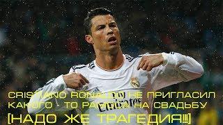 Cristiano Ronaldo не пригласил какого - то РАМОСА на свадьбу [надо же трагедия!!!]