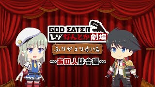 【公式】「GOD EATER RESONANT OPS レゾなんとか劇場 ふりかえり劇場」~あの人は今編~