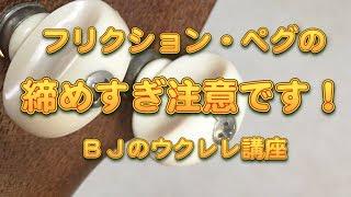 Gambar cover フリクション・ペグの「ネジ」締めすぎ注意です!/ BJのウクレレ講座 No.232