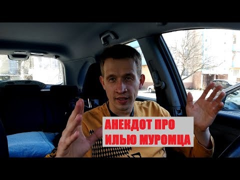 Анекдот про Илью Муромца у развилки