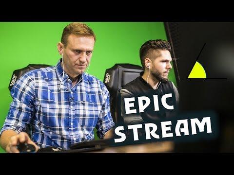 Навальный провел EPIC STREAM пк-игры ПУБГ на TWITCH   Моменты с этого видео войдут в историю.