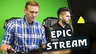 Навальный провел EPIC STREAM пк-игры ПУБГ на TWITCH | Моменты с этого видео войдут в историю.