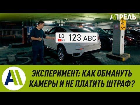 Эксперимент: как обмануть камеры на дорогах и не платить штрафы? \\ Апрель ТВ