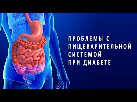 Осложнения со стороны пищеварительной системы при диабете