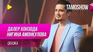 Далер Хонзода и Нигина Амонкулова - Сказка (Клипхои Точики 2019)