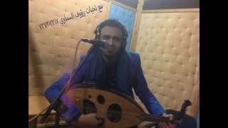 تحميل اغاني صلاح الاخفش سامح الله حبيبي 2017 MP3