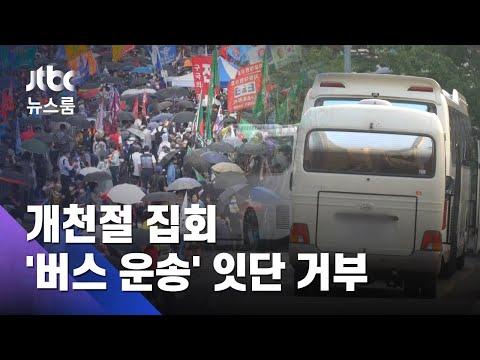 """""""개천절 집회 운송 안 해""""…전세버스업계 잇단 거부"""
