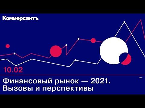Финансовый рынок – 2021. Вызовы и перспективы