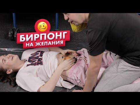 Страх понг | Друзья играют в бирпонг на желания | Егор и Альбина | Чикипау
