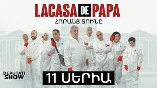 Ла Каса де папа - серия 11