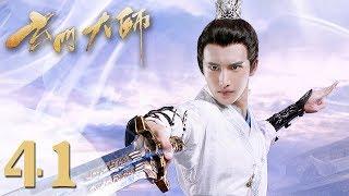 【玄门大师】(ENG SUB) The Taoism Grandmaster 41 热血少年团闯阵救世(主演:佟梦实、王秀竹、裴子添)