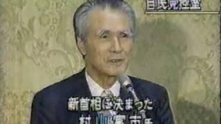 村山富市首相誕生1994年6月29日