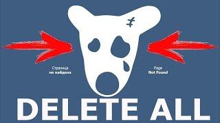 Как удалить заблокированных пользователей из группы Вконтакте \ Удаление собачек из группы VK