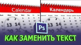 Как заменить текст на картинке в фотошопе