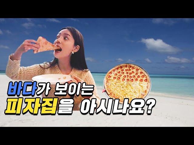 대부도, 바다가 보이는 피자집을 아시나요?