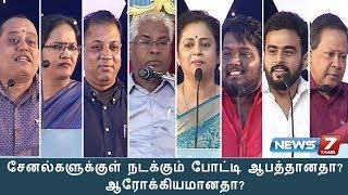 சிறப்பு பட்டிமன்றம் | சேனல்களுக்குள் நடக்கும் போட்டி ஆபத்தானதா? ஆரோக்கியமானதா? | News7 Tamil