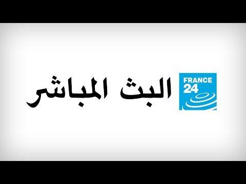 فرانس 24 البث المباشر – الأخبار الدولية على مدار الساعة
