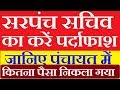 सरपंच सचिव का करें पर्दाफाश | Panchayati raj | gram panchayat ki jankari | 2017