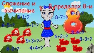 Математика с кисой Алисой. Урок 7. Сложение и вычитание в пределах 8.