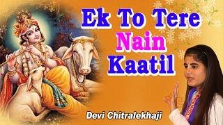 Ek To Tere Nain Kaatil  Pujay Devi Chitralekhaji