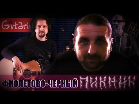 Фиолетово-чёрный - ПИКНИК / Как играть на гитаре (2 партии)? Аккорды, табы - Гитарин