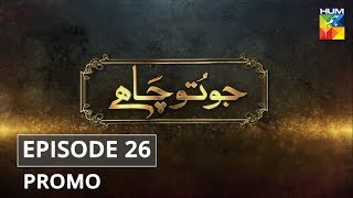 Jo Tou Chahay Episode 26 Promo HUM TV Drama