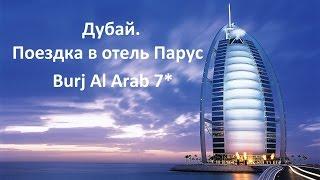 Дубай. Поездка в отель Парус (Burj Al Arab 7* Dubai).