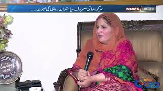 Special Program with Special Politician   News Night