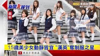 水手服+格子裙常勝軍 高校制服大賞公布