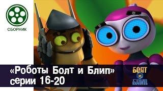 Роботы Болт и Блип Серии 16 - 20