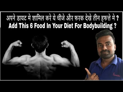 6 High Protein Food For Bodybuilding   Diet   Health Fit Fitness