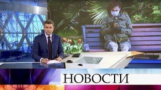 Выпуск новостей в 18:00 от 07.04.2020