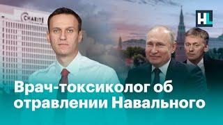 Врач-токсиколог об отравлении Навального: «Это клиническая картина нервно-паралитического яда»