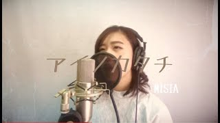 『MISIA – アイノカタチ feat.HIDE(GReeeeN) 義母と娘のブルース』Covered by YUK~ゆうか~