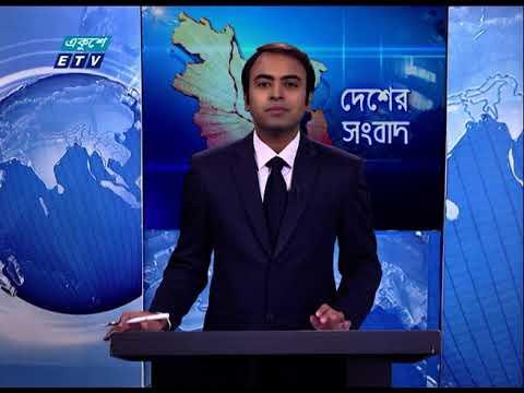 06 PM News || সন্ধ্যা ০৬টার সংবাদ || 16January 2021 || ETV News