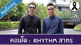 Video of Rhythm Sathorn