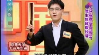 國民大會:陸生看台灣教育(3/4) 20111031