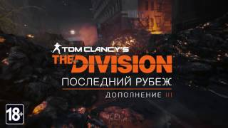 Тизер The Division - Last Stand | GameTorents.Ru