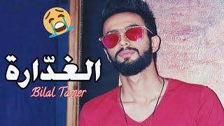 مازيكا Bilal Tamer تحميل MP3