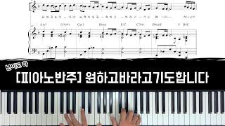 """""""원하고 바라고 기도합니다"""" 피아노 반주"""