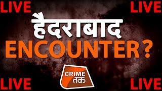 AAJTAK LIVE: HYDERABAD में आरोपियों का ENCOUNTER कर पुलिस ने दिलाया डॉक्टर को इंसाफ | CRIME TAK