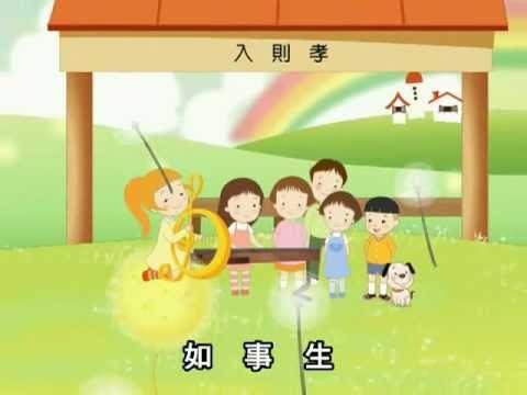 《弟子規‧大家唱》動畫片DVD 及 弟子規全文 (總 敘/入 則 孝) ~(信) | Daylily