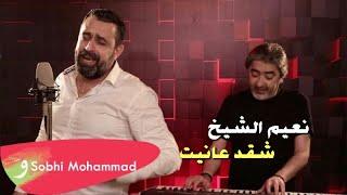 تحميل و مشاهدة Naeim Alsheikh Sobhi Moahmmad - Shaked Aaneyet نعيم الشيخ شقد عانيت MP3